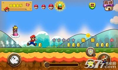 角色自动奔跑,点击屏幕左下方的按钮控制马里奥攻击操作,点击界面右