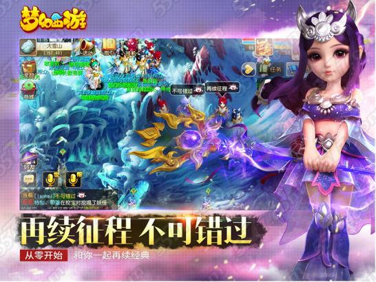 梦幻西游手游安卓版3月30日公测活动介绍