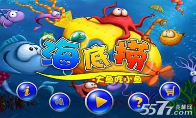 海底捞:大鱼吃小鱼(捕鱼游戏)v1.