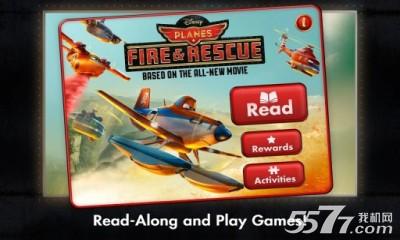 飞机总动员:火线救援(迪斯尼游戏)planes
