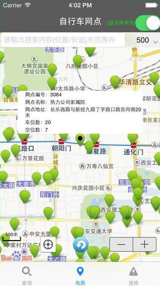 旅游.地图导航 → 西安城市自行车app v1.图片