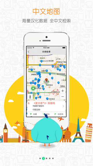 美行旅鸟地图(韩国地图中文版)