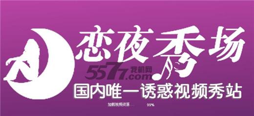 恋夜秀场2站手机客户端