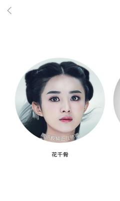 花千骨cos化妆软件