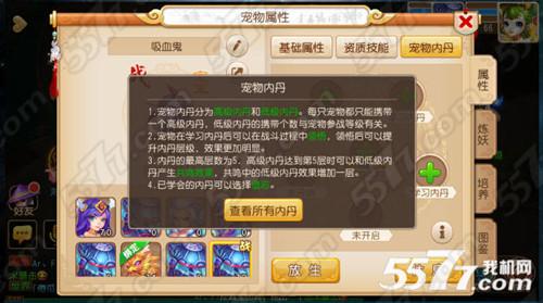 梦幻西游手游9月2日更新维护公告