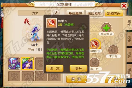 梦幻西游手游9月9日更新维护公告