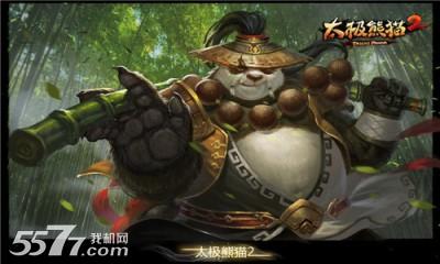 太极熊猫2一月最新活动介绍