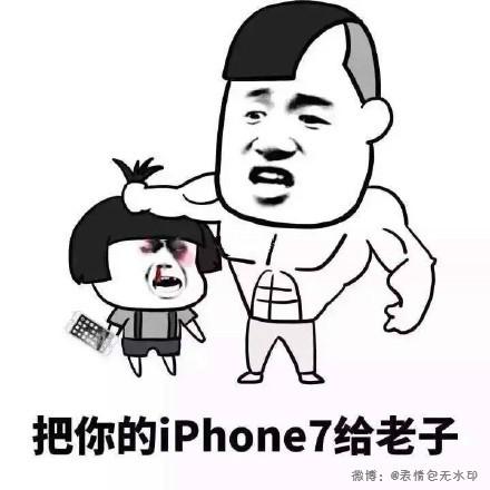 表情包 完整版  随着iphone7的面世,一大波人又要吐槽iphone7的价格了图片