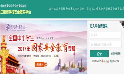 学习 → 庆阳安全教育平台登录入口移动端   庆阳安全教育平台app推荐