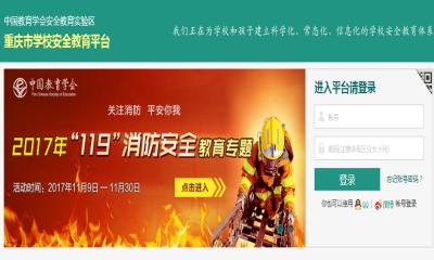 重庆安全教育平台登录2017移动版