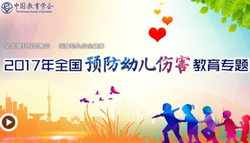 儿童教育安全平台_交通安全儿童画图片