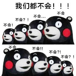 你的良心不会痛吗熊本熊表情包无水印版图片