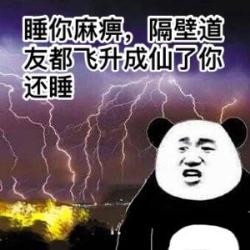 不睡觉修仙熊猫头大全无水图片带的搞笑图片字表情高兴印版图片
