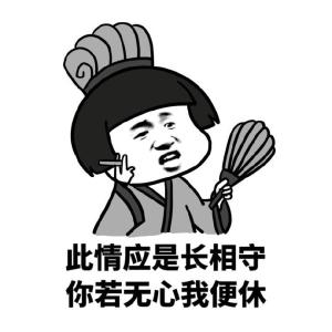 如何说分手表情包无水印版   4,简洁无广告,永久免费使用,提供qq,微信图片