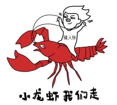 小龙虾我们走这组创意图片中,画得特别大众,站为大家带来小龙虾我们走