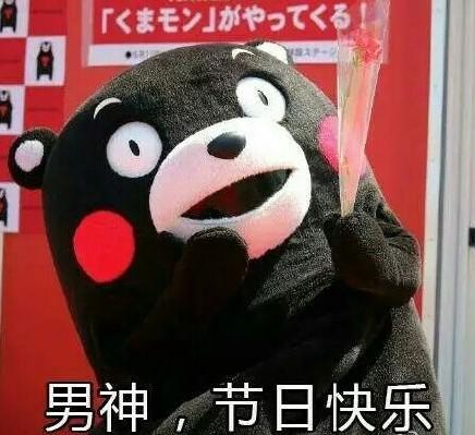 熊本熊父亲节快乐表情包图片