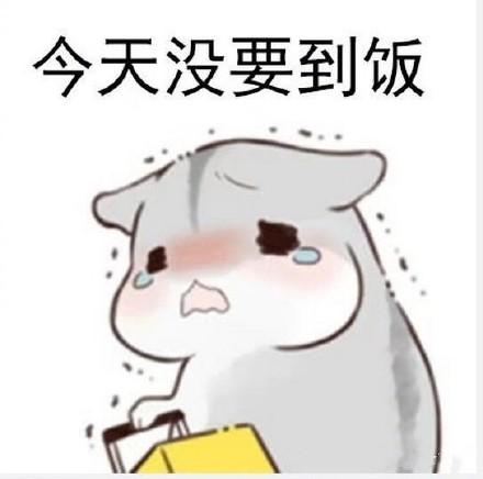仓鼠要饭表情包是一款非常不错的表情包,该表情包中有非常多超级可爱