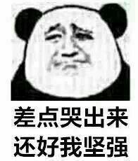 斗图无敌熊猫头表情下载|斗图无敌熊猫头表搞笑图片麻将qq表情包打图片