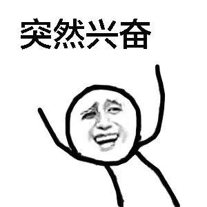 高考结束了表情包下载|高考结束后的表情包 _5577我机图片