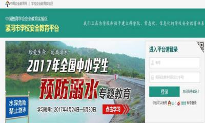 漯河市学校安全教育平台管理系统软件