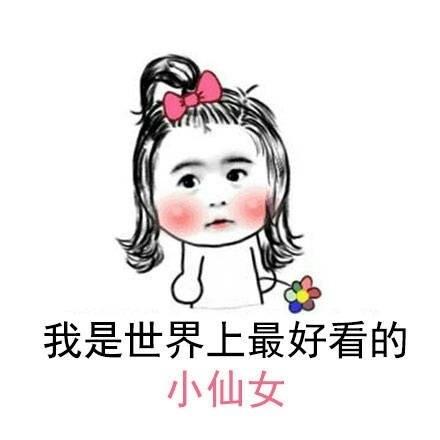 我是小仙女专用表情包图片