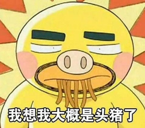 知道吃就收到吃表情下载 吃吃吃就知道吃表的表情图片图片包吃吃图片