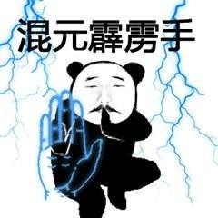 熊猫功夫招式表情的图搞笑产品设计图片