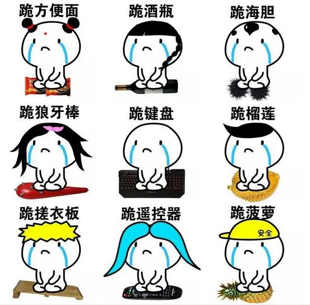 跪方便面跪表情系列表情下载|跪方便面跪榴噫的榴莲图图片