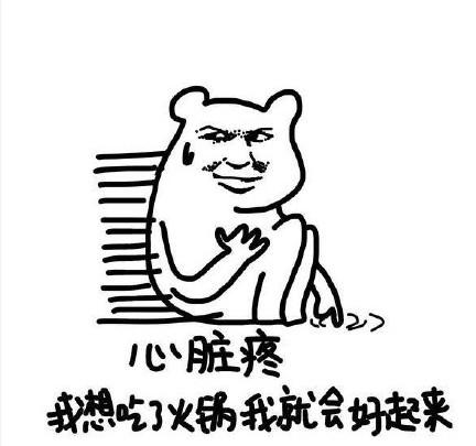 走吃火锅表情包高清无水印图片