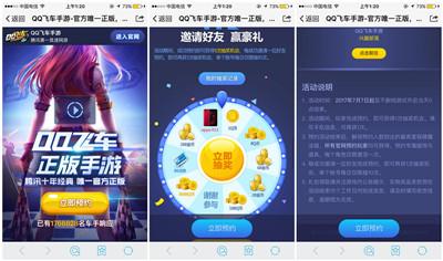 手游资讯app_qq飞车手游活动助手app