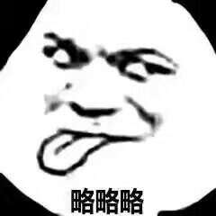 熊猫头斗图表情包图片