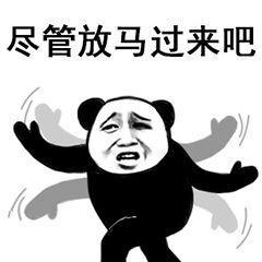 熊猫人表情图片表情包好玩大全可爱招式图片