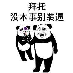熊猫人学园招式表情监狱搞笑图动图片