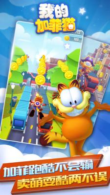 特色养成玩法,与加菲猫进行互动,照顾加菲猫欧弟,打扮温馨家园,穿梭街