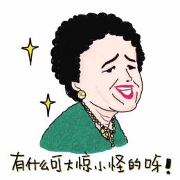 薛甄珠漫画版表情包图片下载 薛甄珠我不减肥又不是吃不起表情包