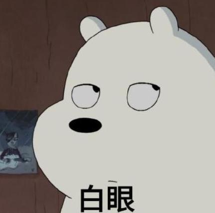 小熊翻白眼表情图鱼搞笑动吃图片