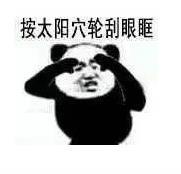 眼保健操熊猫表情包图片