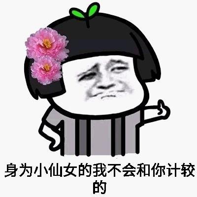 我是小仙女不生气表情下载|我是小仙女不的搞笑图片群图片
