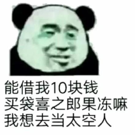 借我三块钱我想喝瓶熊猫表情下载|雪碧温馨提示表情包图片图片