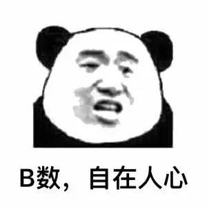 你心里没点b数日文表情快乐国庆大全图片表情包图片