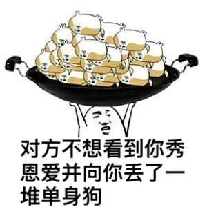 2017七夕情人节表情狗v表情单身表情包月儿明月秦时图片