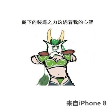 iphone8装逼表情包下载|iphone8装逼表情包 _5577我机图片