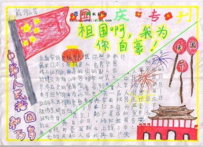 开学第一课我的中华骄傲手抄报