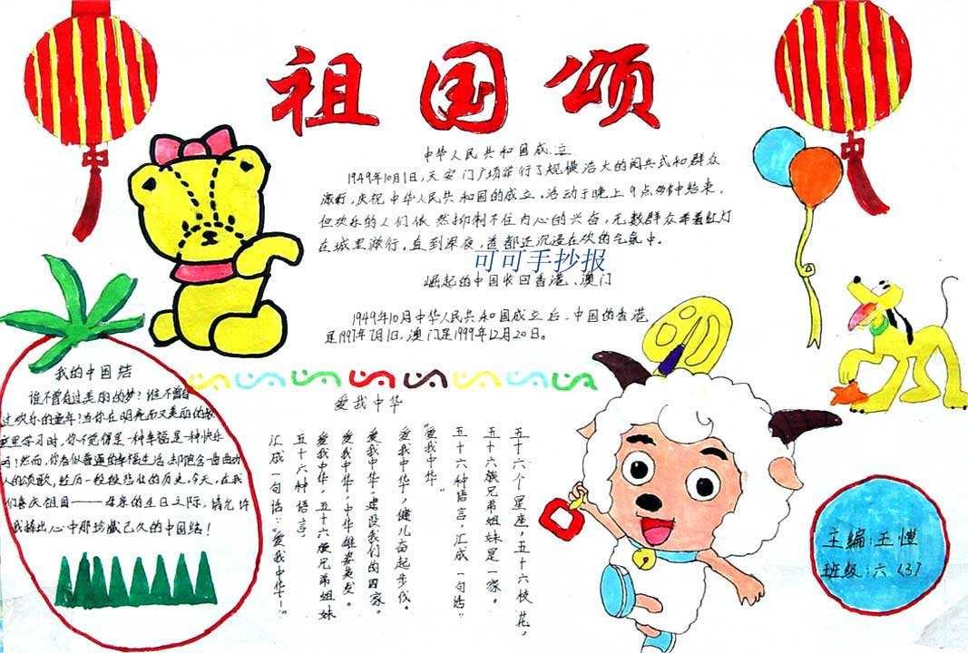 最近很多人在做关于开学第一课《我的中华骄傲》的手抄报,本站为大家