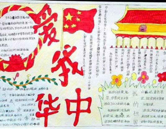 第一课2017中华骄傲手抄报下载 开学第一课我的中华骄傲手抄报 图片