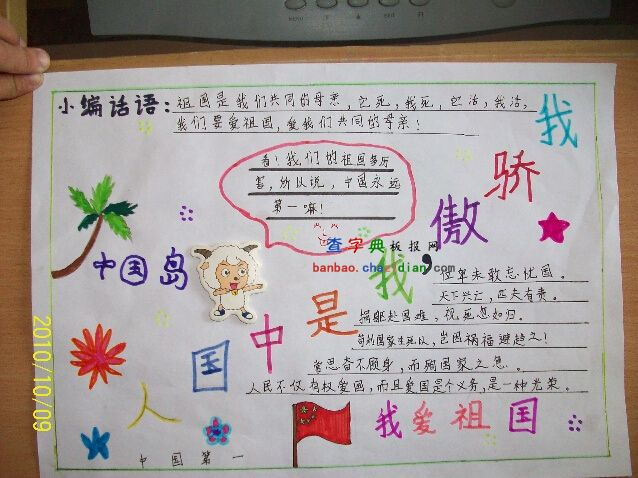 我骄傲我是中国人主题绘画作品