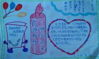 感恩祝福教师节手抄报图片素材