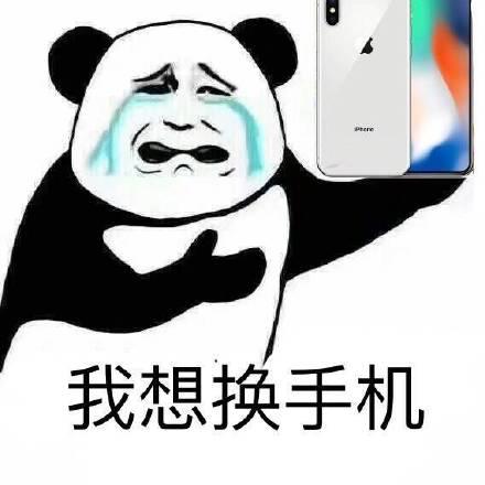 iphonex买不起热门表情包图片