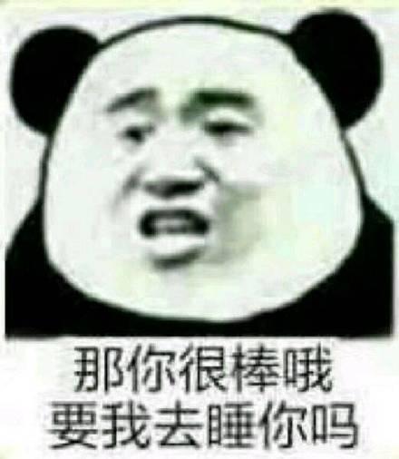 熊猫头污污的表情下载 熊猫头污污的表情周润发微信动态表情图片