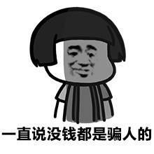 v表情宝表情搞笑账单可爱表情包关于冷的图片